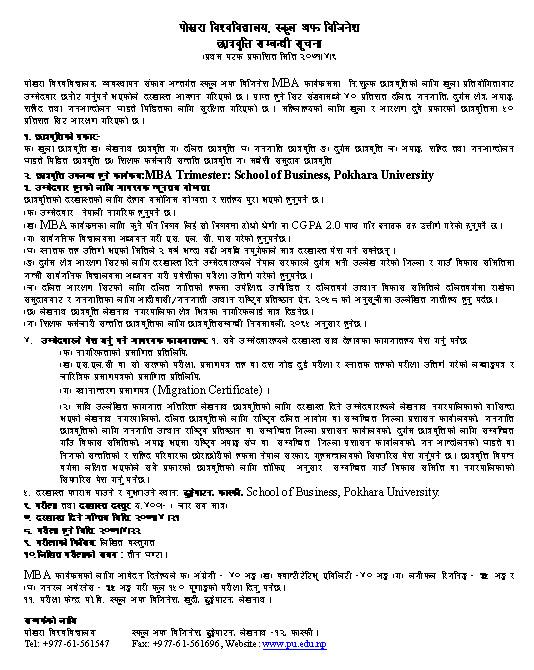 MBA-Scholarship