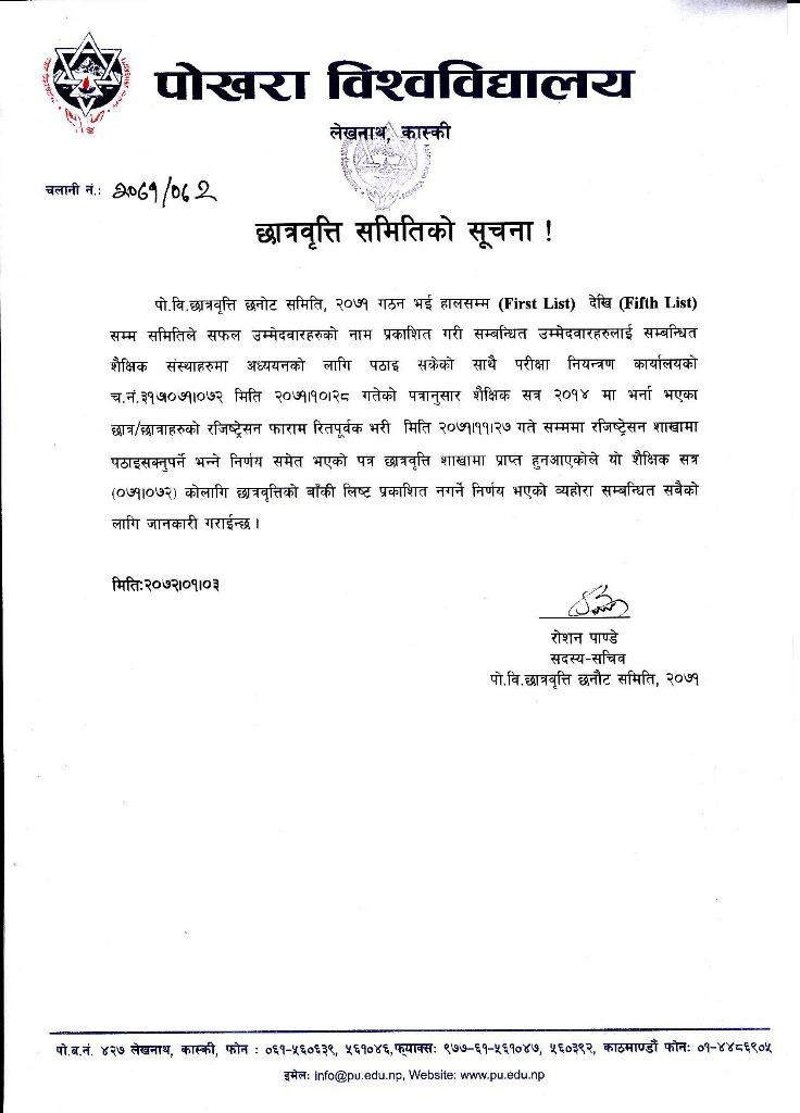 scholarship-notice-page-001