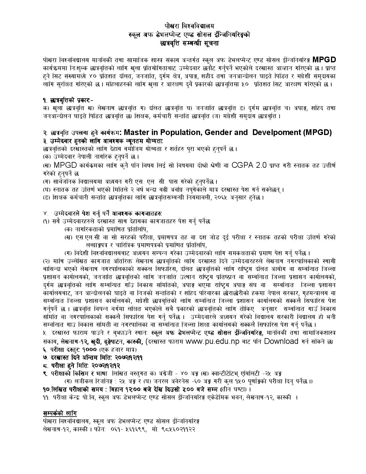 Scholarship Notice MPGD 2016