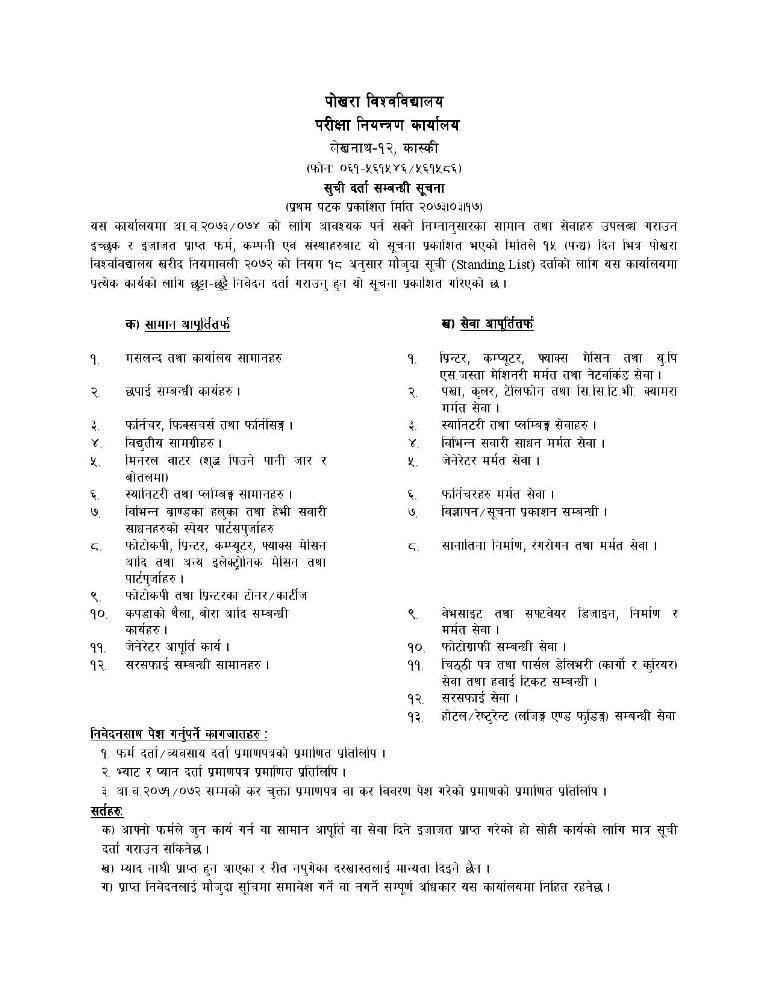 examStanding List