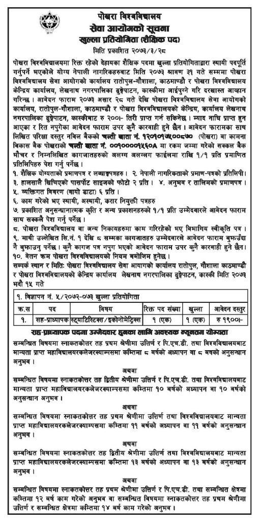 reader vacancy