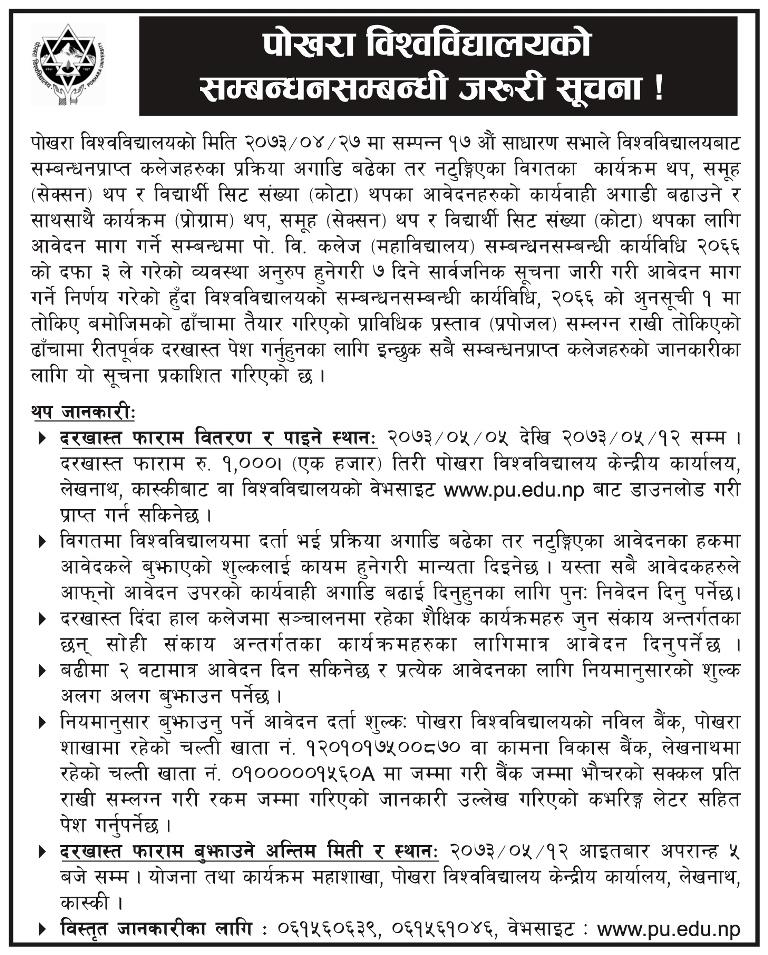 Pokhara University 3x15-2